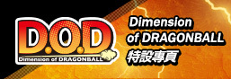 D.O.D(Dimension of DRAGONBALL)特設專頁