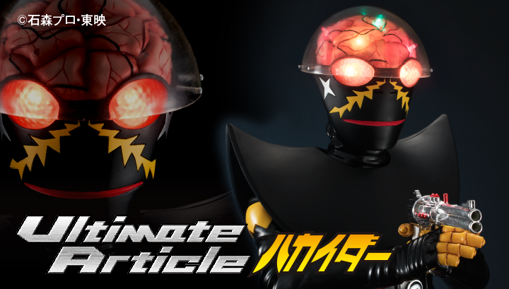 Ultimate Article ハカイダー