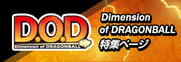 D.O.D(Dimension of DRAGONBALL)特集ページ