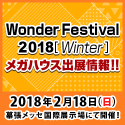 Wonder Festival 2018[Winter]